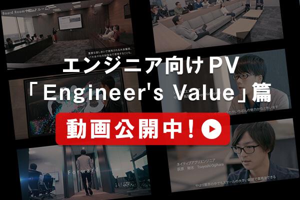 エンジニア向けPV「Engineer's Value」篇 動画公開中!